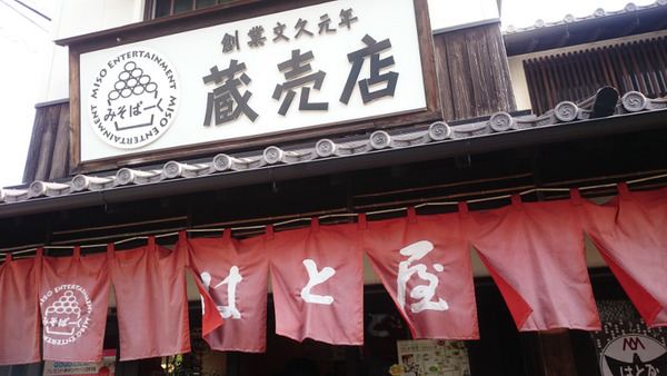 DSC_土産館