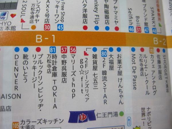 IMG_大須3