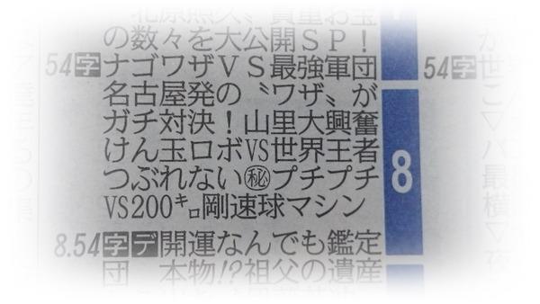 DSC_新聞枠付き