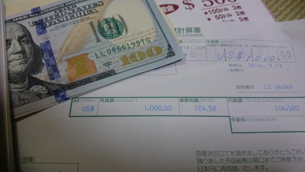 DSC_両替