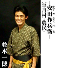 member_namiki