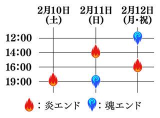 kirie_timetable