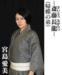 member_miyajima