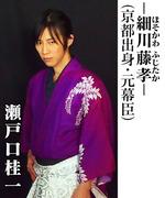 member_setoguchi