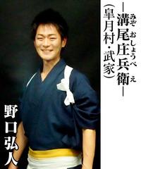 member_noguchi