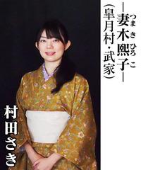 member_saki