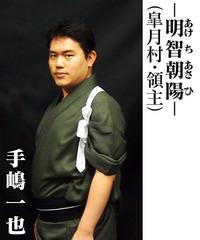 member_teshima
