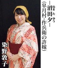 member_atsuko