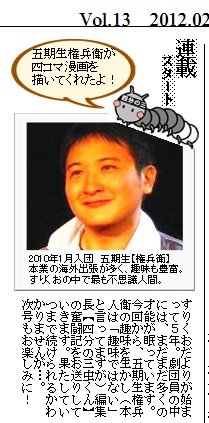 三蟲新聞記事
