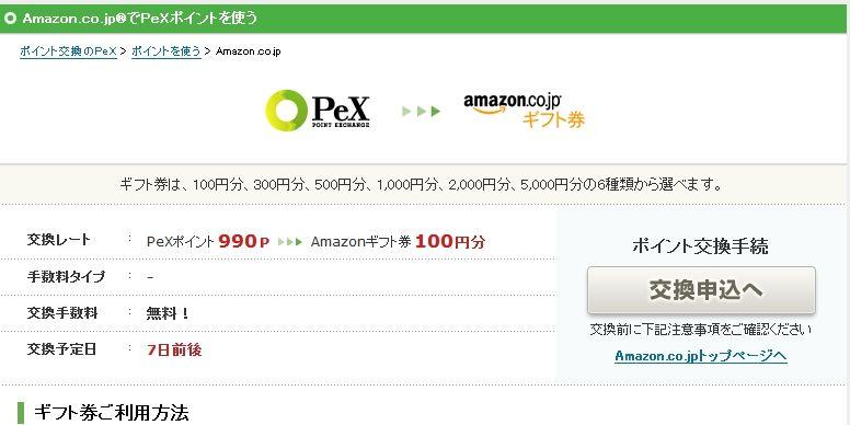 AmazonでPeXポイントを使う