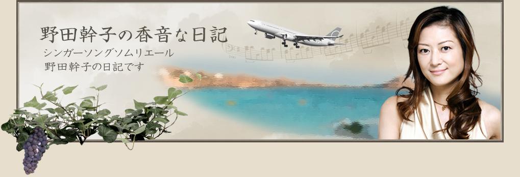 野田幹子の香音な日記