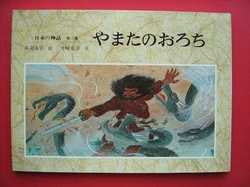 ヤマタノオロチの絵本