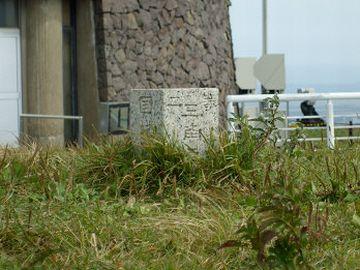 寒風山回転展望台の麓に建つ石碑
