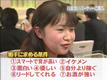 昔、タモリが、こういう女性に対し『そーゆー男は、おめーを選ばねえよ』と突っこんでました