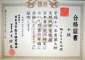 漢字検定、十級です