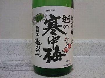 幻の酒米「亀の尾」を使った、純米吟醸酒