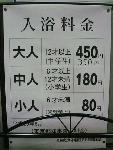 450円だっけ?