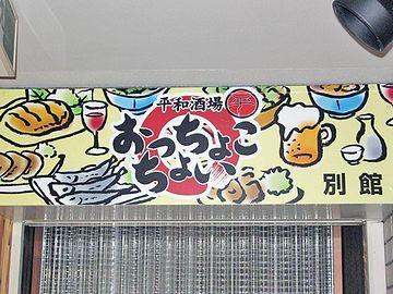 広島の飲み屋のようです