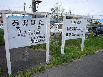 『大畑駅』跡に残る駅名標