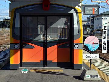 覚えてますか?、『東能代駅』。