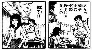 楳図かずお『絶食』