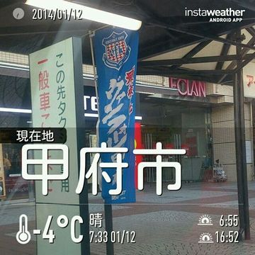 甲府なんて、放射冷却で、朝は氷点下10度くらいになることもあるみたい