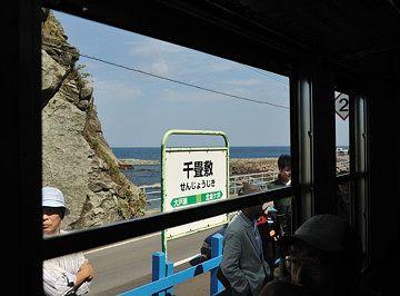 『千畳敷』駅