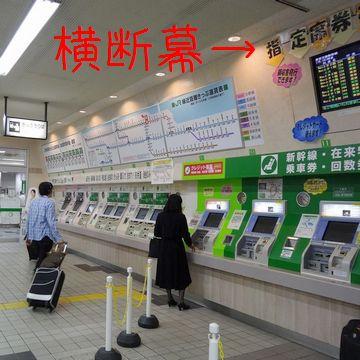 券売機は、横断幕で表示