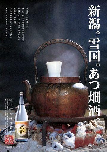 熱燗専用酒『正宗』緑川酒造(新潟県魚沼市)