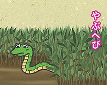 ヤブヘビだった