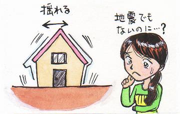ダンプとかが通ると、家が揺れる