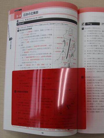 この赤いシート、使いましたね。栞にもなって便利です。