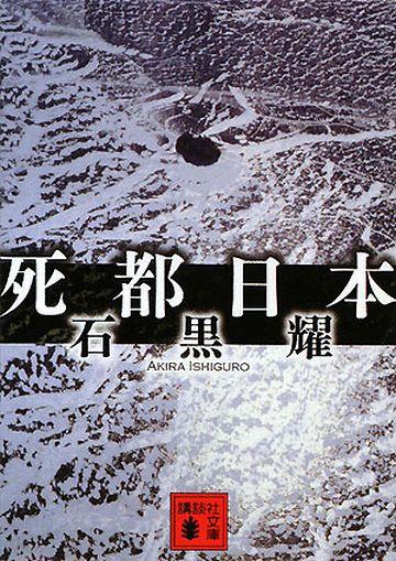 石黒耀「死都日本」(講談社文庫)