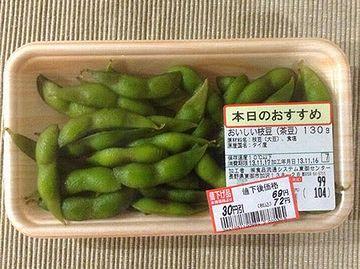 枝豆は明らかに冷凍品で、味的にはイマイチ