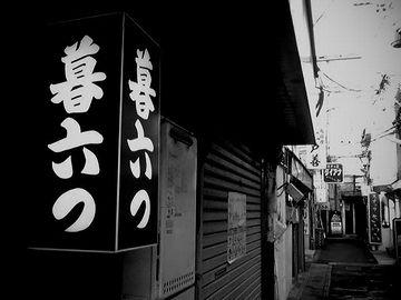 """長崎の飲み屋のようです。""""暮六つ""""は、日没に当たります。"""