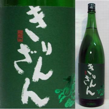 純米酒「きりんざん」グリーンボトル