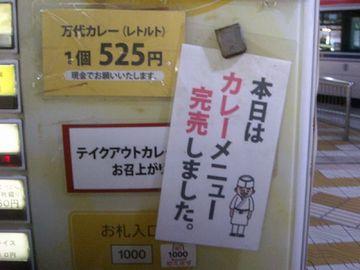 レトルト、525円!