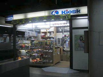 『金沢駅』のKIOSK。いくら古都でも、KIOSKは同じ。