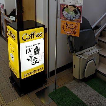 金木駅の2階にある『ぽっぽ家』さん