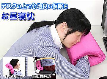 こんな枕もあります