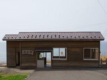 驫木駅(とどろきえき)