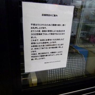2011年6月30日に、1,2番線の2号店が、2014年3月30日には、3,4番線の3号店が閉店してしまいました