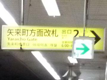 『矢来町(やらいちょう)方面改札』