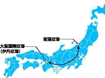 新潟空港からなら、伊丹行きがあるでしょ