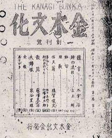 『金木文化』