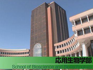 """""""応用""""が付きますが、生物学部がありました。東京工科大学です。"""
