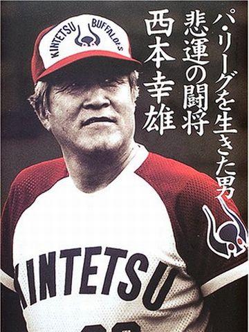 当時の近鉄監督だった西本幸雄は、立教出身なんです
