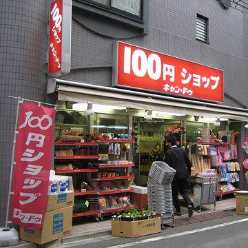 うっかりすると、スーパーで89円の商品を買ってしまいます。要注意。
