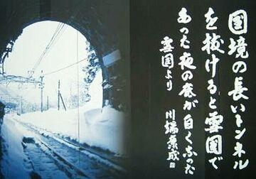 国境の長いトンネル