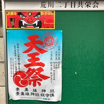 町内会の掲示板に貼られたポスター
